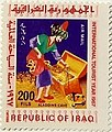 Stamp IQ 1967 200f.jpg
