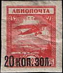 Stamp Soviet Union 1924 206.jpg