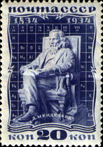 Stamp Soviet Union 1934 CPA466.png