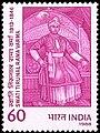Stamp of India - 1988 - Colnect 165247 - Swami Tirunal Rama Varma.jpeg