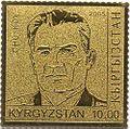 Stamp of Kyrgyzstan chuikov.jpg