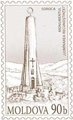 Soroca - Image: Stamp of Moldova md 029pds