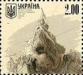 Stamp of Ukraine s1357.jpg