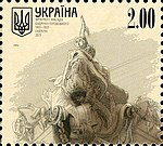 Stamp of Ukraine s1357.jpg