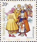 Stamp of Ukraine s420.jpg