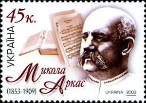 Stamp of Ukraine s498.jpg