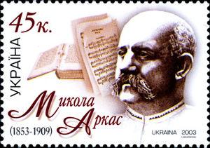 Mykola Arkas - Ukrainian stamp commemorating Mykola Arkas