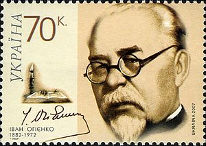Ilarion Ohienko - Ohienko on a 2007 stamp of Ukraine