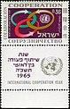 Stamp of israel - cooperation.jpg