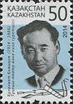 Stamps of Kazakhstan, 2014-08.jpg