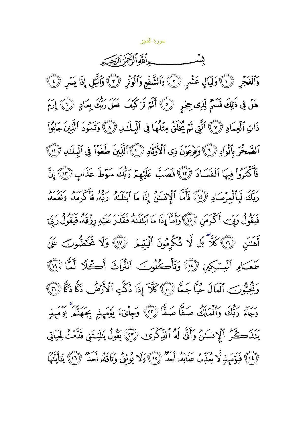 إعراب سورة الفجر إعراب القرآن