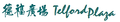 Telford Plaza Logo.png