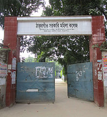 Thakurgaon Govt Womens College.JPG