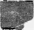 The Akshay Vata Inscription of Vigrahapala III from The Pālas of Bengal 94.png