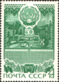 The Soviet Union 1971 CPA 3972 stamp (Komi Autonomous Soviet Socialist Republic (Established on 1921.08.22)).png