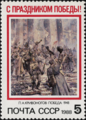 The Soviet Union 1988 CPA 5932 stamp (Victory Day (9 May). Victory (fragment), 1948, painted by P.A.Krivonogov).png