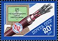 The Soviet Union 1990 CPA 6190 stamp (125th Anniv of I.T.U. Emblem and electric cables).jpg