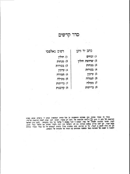 File:Tosefta-5-Kodashim-Zuckermandel.djvu