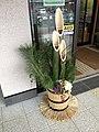 Tottori Kadomatsu - various - Jan 6 2019 15 58 05 312000.jpeg