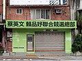 Tsai Ing-wen and Lai Pin-yu's Campaign Office 20200409.jpg