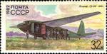 USSR stamp (Планер ГР-29) 1982.png