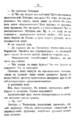 V.M. Doroshevich-Collection of Works. Volume VIII. Stage-74.png