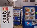 Vending machines @ Oji (8972759567).jpg