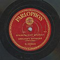 Vertinsky Parlophone B.23004 02.jpg