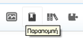 VisualEditor - Toolbar - Reference-el.png
