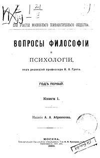 Voprosi psy & phil1889.jpg