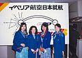 Vuelo Iberia Madrid- Tokio (1986) (5811683974).jpg