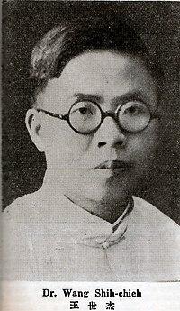 Wang Shijie3.jpg