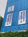 Warning slogans at a building construction site in Taichung.jpg