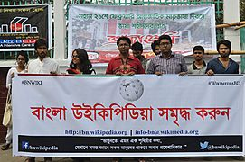 Wiki gathering at Chittagong Central Shahid Minar in 2016 (20).jpg