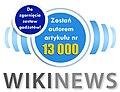 Wikinews-13000-konkurs.jpg