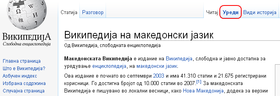 Wikipedia-edit-tab-mk.PNG