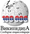 Wikipedia-logo-sr-100000-06.png