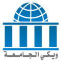 Wikiversity-logo-ar-small.png