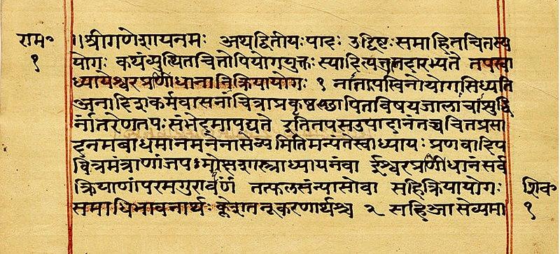 File:Yogasutra with Patanjali's bhasya, Sanskrit, Devanagari script, sample page f1v.jpg