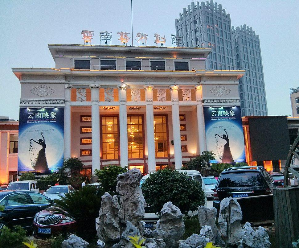 Yunnan Art Theater.%E4%BA%91%E5%8D%97%E8%89%BA%E6%9C%AF%E5%89%A7%E9%99%A2.2013