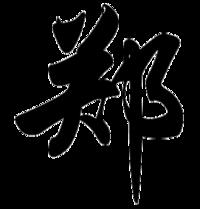 Zheng name.png