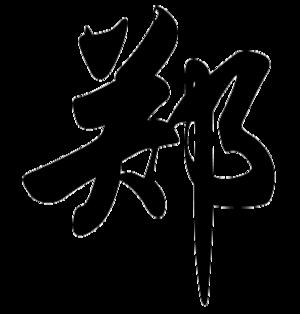 Zheng (surname) - Image: Zheng name