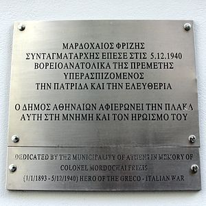Jewish Museum of Greece - Plaque in memory of Mordechai Frizis at the Jewish Museum