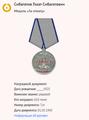«Батырлык өчен» медале.png