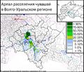 Ареал расселения чувашей в Волго-Уральском регионе. По данным Всероссийской переписи населения 2010 года..png