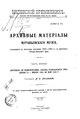 Архивные материалы Муравьевского музея, относящиеся к польскому восстанию 1863-1864 гг. в предела.pdf