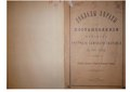 Буйское земское собрание. Доклады за 1908 г.pdf