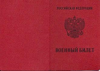 Military identity card - Image: Военный билет обложка