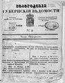 Вологодские губернские ведомости, 1843.pdf