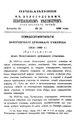 Вологодские епархиальные ведомости. 1889. №16, прибавления.pdf